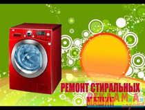 Ремонтируем все виды стиральных машин