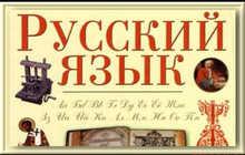 Русская разговорная речь